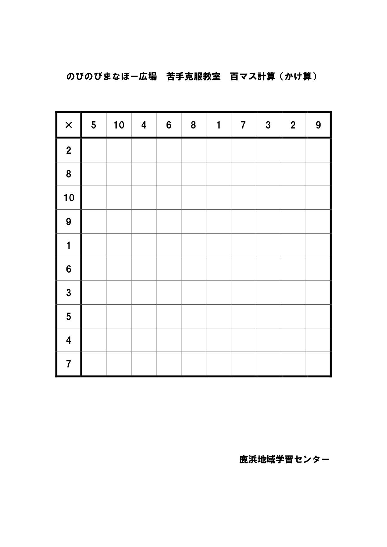 hyakumasu3.jpg