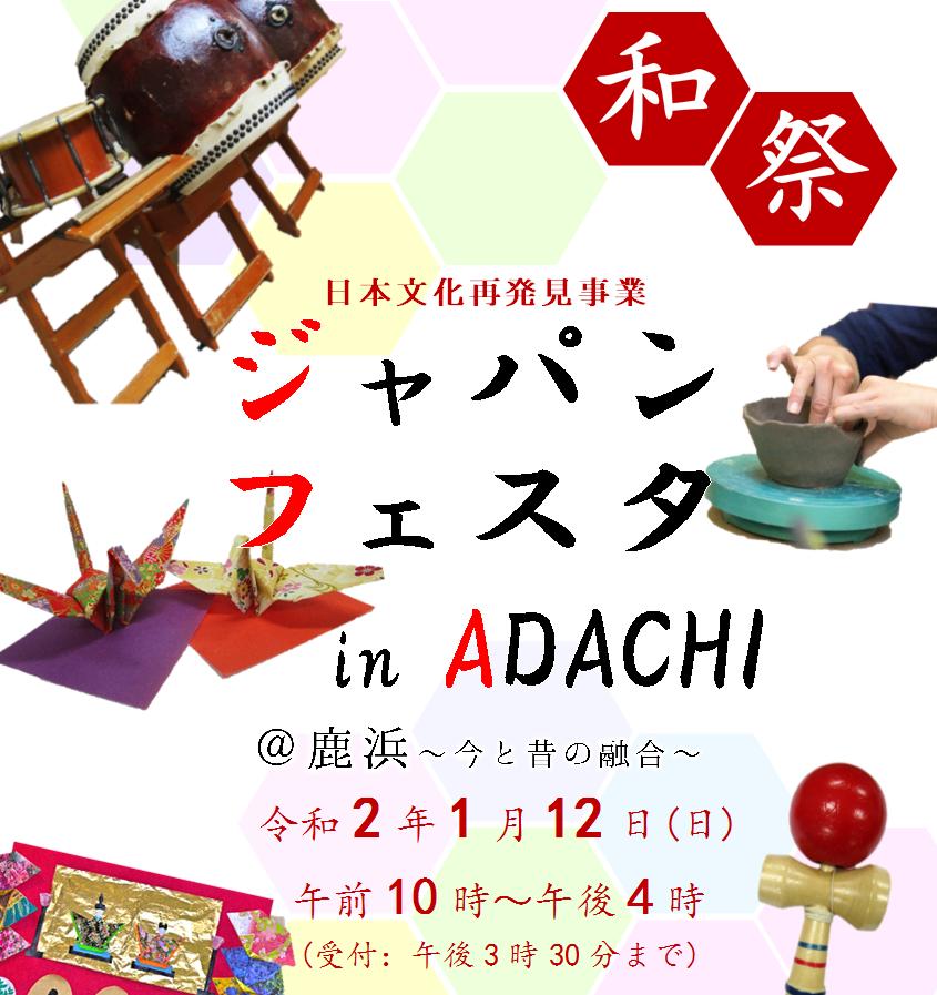 ジャパンフェスタ in ADACHI @鹿浜